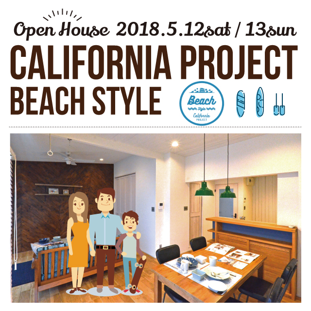 CALIFORNIA PROJECT BEACH STYLE オープンハウス 写真