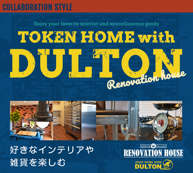 Collaboration style TOHKEN HOME with DULTON ロゴ